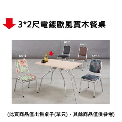 【文具通】3*2尺電鍍歐風實木餐桌