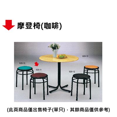 【文具通】摩登椅(咖啡)