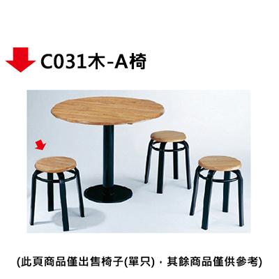 【文具通】C031木-A椅