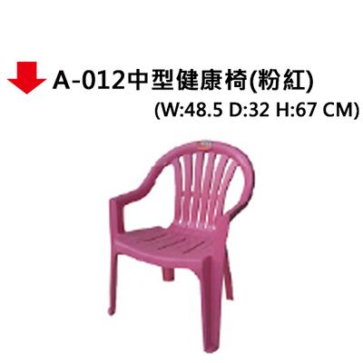 【文具通】A-012中型健康椅(粉紅)