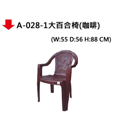 【文具通】A-028-1大百合椅(咖啡)