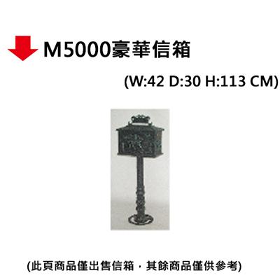 【文具通】M5000豪華信箱