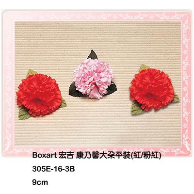 【文具通】12元康乃馨胸花[大] K2010042