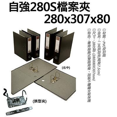 【文具通】STRONG 自強 280S檔案夾280x307x80 250S L1050095