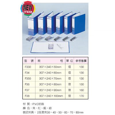 【文具通】TON CHUNG 同春 F330 二孔管夾 307x240x50mm L1050194