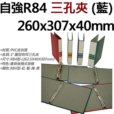 【文具通】STRONG 自強 R84三孔夾260x307x40藍(510) L1150085