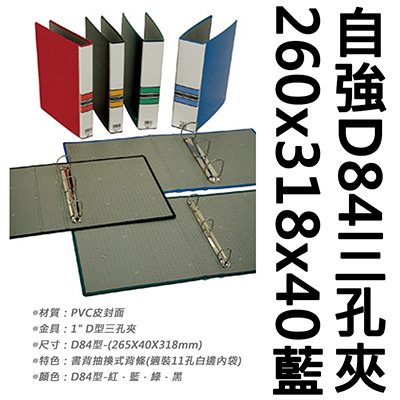 【文具通】STRONG 自強 D84三孔夾260x318x40藍(D10) L1150091