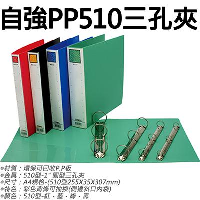 【文具通】STRONG 自強 PP510三孔夾 L1150287