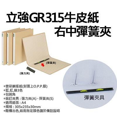 【文具通】立強GR315牛皮紙右中彈簧夾 L1170612