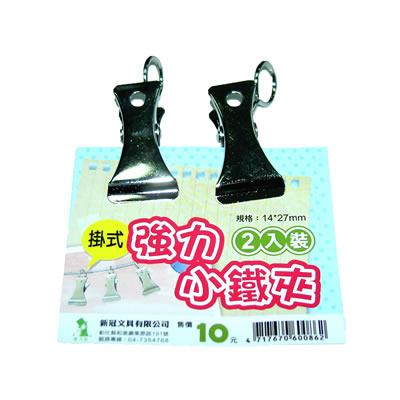 【文具通】新冠掛式強力小鐵夾14*27mm 2入 L1300008