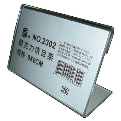 【文具通】文具通2302壓克力價目架9x6cm L3010029