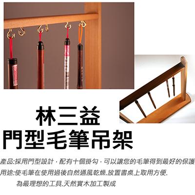 【文具通】LAMSAMYICK 林三益 門型毛筆吊架 L3010190