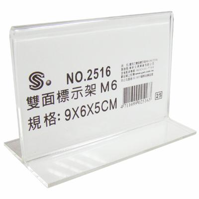 【文具通】文具通2516M6壓克力雙面標示架9x6x5cm L3010252