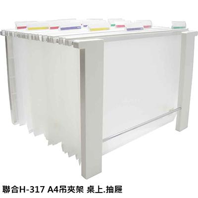 【文具通】聯合H-317 A4吊夾架 桌上.抽屜 L3010375