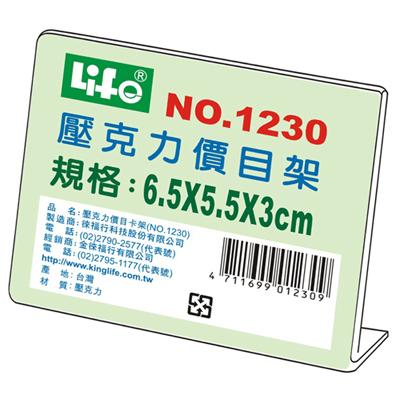【文具通】Life 徠福NO.1230壓克力L型標示架6.5x5.5x3cm L3010401