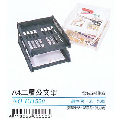 【文具通】聯合A4二層公文架 水藍BH550 L3010404
