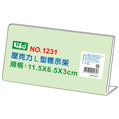 【文具通】文具通1231價目架11.5x6.5x3cm L3010429