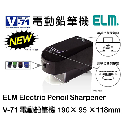 【文具通】ELM V-71 分段式電動 削鉛筆機 削筆機 削筆器 筆刨 刨筆器 Electric Pencil Sharpener L5010234