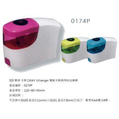 【文具通】SDI 手牌順德 0174P 2WAY Xchanger 電動手動兩用削鉛筆機 L5010253