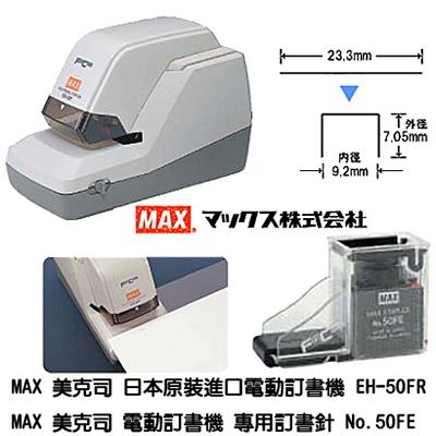 【文具通】MAX EH-50F電動訂書機 約50張 L5020149