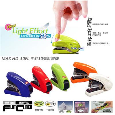 【文具通】MAX HD-10FL平針10號訂書機 L5020165