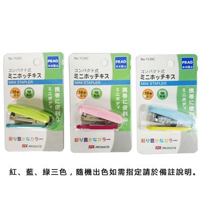 【文具通】SDI 手牌順德 1120C 10號甜點系小資訂書機 L5020211