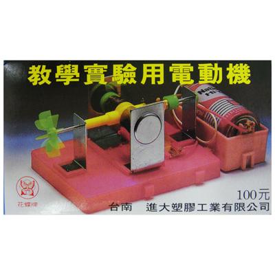 【文具通】花蠂電動機教學組 I-21 L5100003