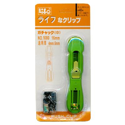【文具通】Life 徠福 NO.1080非訂書機中型16mm L5110017