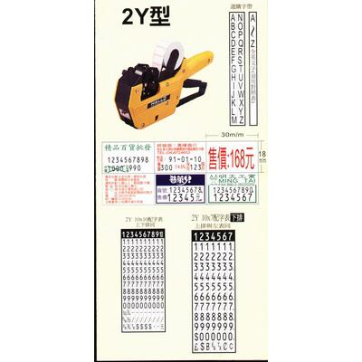 【文具通】HALLO 2排2Y型標價機10X7 L5120010