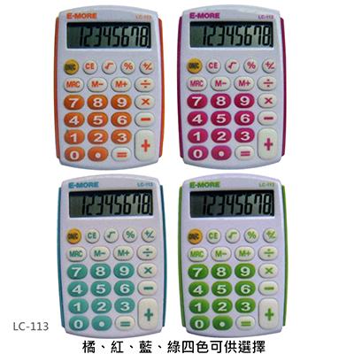 【文具通】E-MORE LC-113計算機8位 L5140203