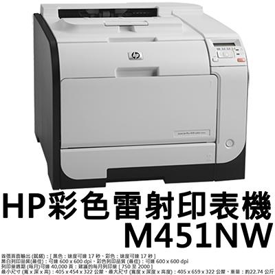 【文具通】HP彩色雷射印表機M451NW L5300026