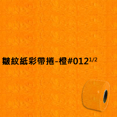 【文具通】皺紋紙彩帶捲 橙 012 1/2 寬約33mm LD010009