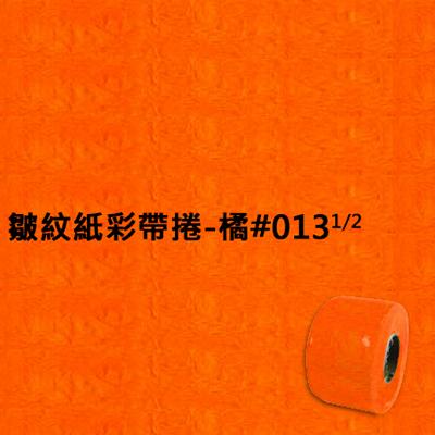 【文具通】皺紋紙彩帶捲 橘 013 1/2 寬約33mm LD010010