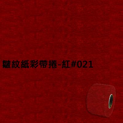 【文具通】皺紋紙彩帶捲 紅 021 寬約33mm LD010011