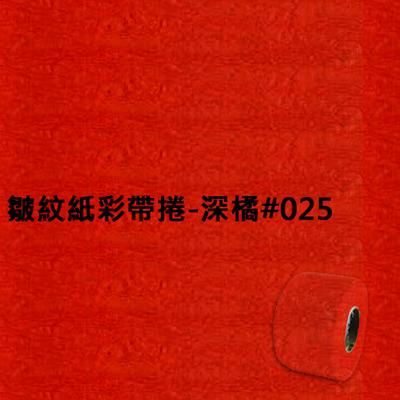 【文具通】皺紋紙彩帶捲 深橘 025 寬約33mm LD010012