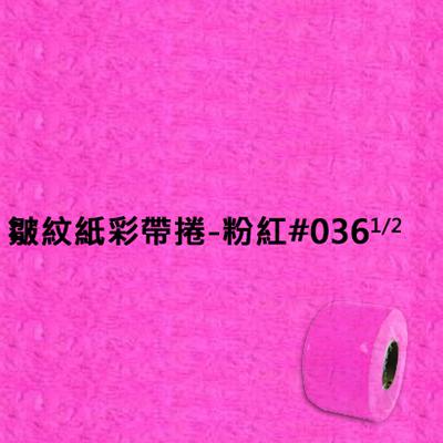 【文具通】皺紋紙彩帶捲 粉紅 036 1/2 寬約33mm LD010013