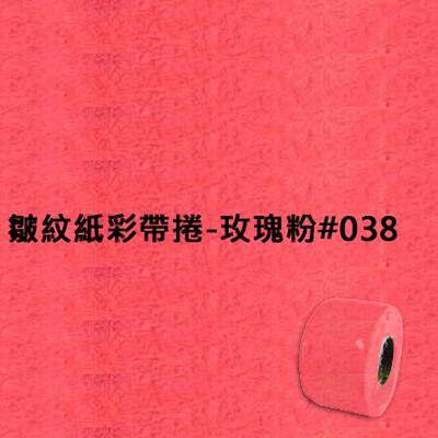 【文具通】皺紋紙彩帶捲 玫瑰粉 038 寬約33mm LD010014
