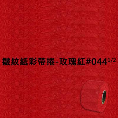 【文具通】皺紋紙彩帶捲 玫瑰紅 044 1/2 寬約33mm LD010015