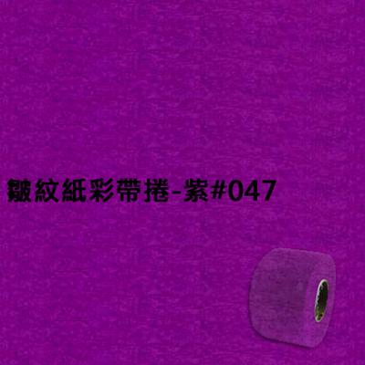 【文具通】皺紋紙彩帶捲 紫 047 寬約33mm LD010016