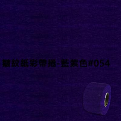 【文具通】皺紋紙彩帶捲 藍紫色 054 寬約33mm LD010017