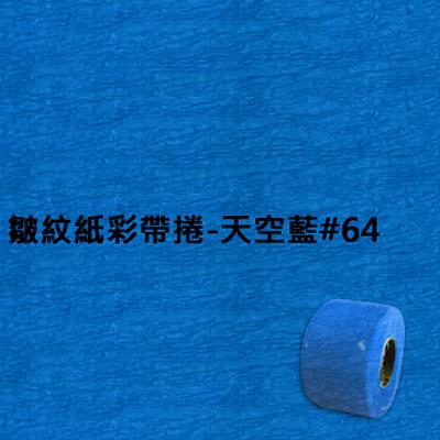 【文具通】皺紋紙彩帶捲 天空藍 064 寬約33mm LD010027