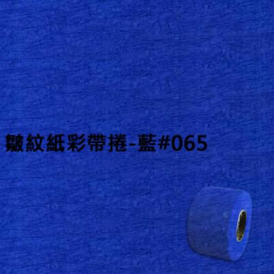 【文具通】皺紋紙彩帶捲 藍 065 寬約33mm LD010028