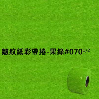 【文具通】皺紋紙彩帶捲 果綠 070 1/2 寬約33mm LD010029