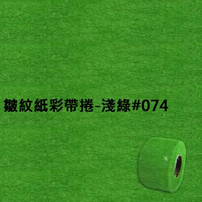 【文具通】皺紋紙彩帶捲 淺綠 074 寬約33mm LD010030