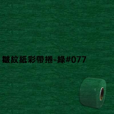 【文具通】皺紋紙彩帶捲 綠 077 寬約33mm LD010032