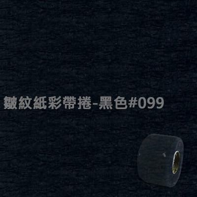 【文具通】皺紋紙彩帶捲 黑色 099 寬約33mm LD010034