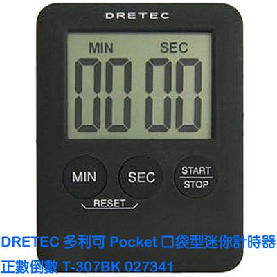 【文具通】DRETEC 多利可 Pocket 口袋型迷你計時器 正數倒數 T-307BK 027341 M1010190