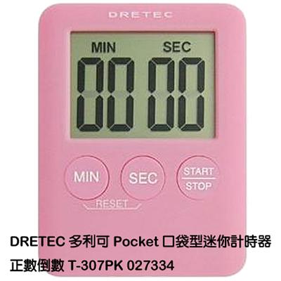 【文具通】DRETEC 多利可 Pocket 口袋型迷你計時器 正數倒數 T-307PK 027334 M1010191
