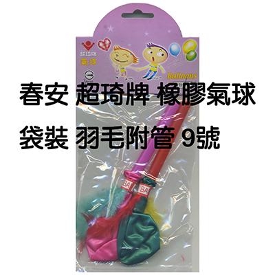 【文具通】超琦10元袋入汽球[9](羽毛) M5090016