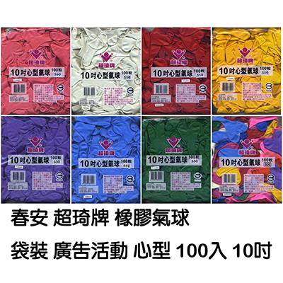 【文具通】心型活動用汽球 M5090021